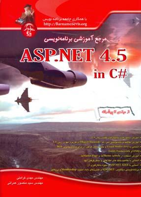 مرجع آموزشي برنامه نويسي Asp.net 4.5 in c# i (كرامتي) پندار پارس