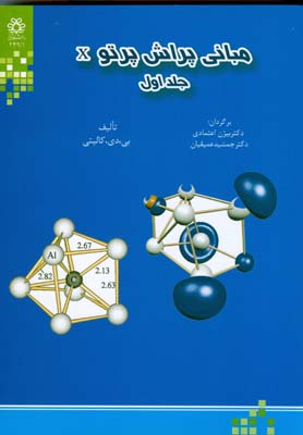 مباني پراش پرتو x كاليتي جلد 1 (اعتمادي) دانشگاه شيراز