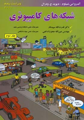 شبكه هاي كامپيوتري 2011  تننباوم  جلد 2 (قمي) علوم رايانه