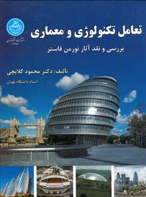 تعامل تكنولوژي و معماري بررسي و نقد آثار فاستر (گلابچي) دانشگاه تهران