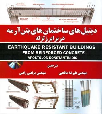 ديتيل هاي ساختمان هاي بتن آرمه در برابر زلزله آپوستولوس (صالحين) فرهمند