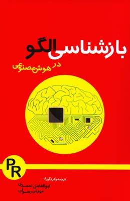بازشناسي الگو در هوش مصنوعي (احمدي) انديشه هاي گوهربار