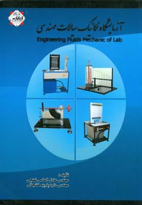 آزمايشگاه مكانيك سيالات مهندسي (الماسي نهنجي) آرياپارس