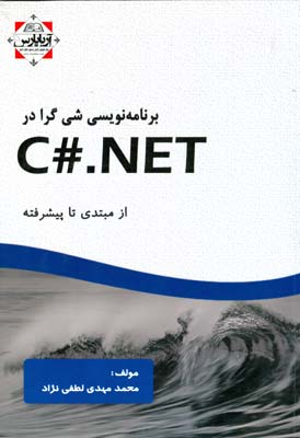 برنامه نويسي شي گرا c#.net از مبتدي تا پيشرفته (لطفي نژاد) آرياپارس