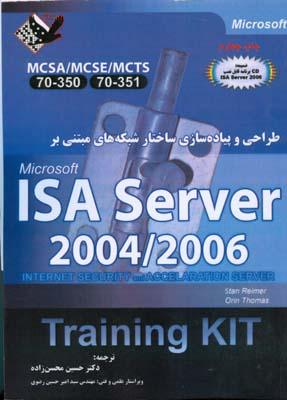 طراحي پياده سازي ساختار شبكه هاي ISA SERVER 2004/2006 (محسن زاده) فراهوش
