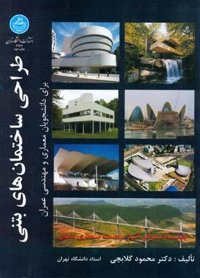 طراحي ساختمان هاي بتني (گلابچي) دانشگاه تهران