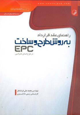 راهنماي عقد قرارداد به روش طرح و ساخت EPC (فرشادفر) نوآور