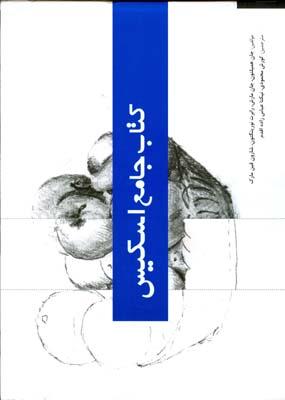 كتاب جامع اسكيس هميلتون (محمودي) بيهق كتاب
