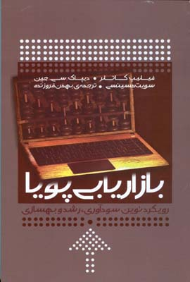 بازاريابي پويا كاتلر (فروزنده) نشرآموخته