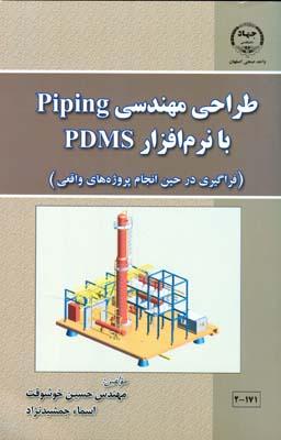 طراحي مهندسي با piping با نرم افزار Pdms (خوشوقت) جهاد اصفهان