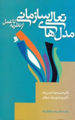 مدل هاي تعالي سازماني از نظريه تا عمل (حسن زاده) نشر شهر