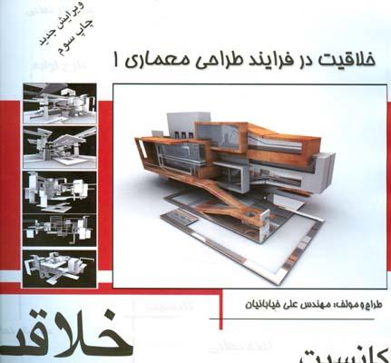 خلاقيت در فرآيند طراحي معماري 1 (خيابانيان) مهرايمان