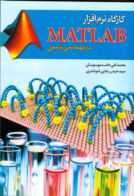 كارگاه نرم افزار MATLAB در مهندسي شيمي (موسويان)  فدك