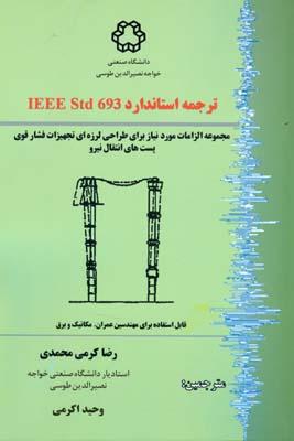 ترجمه استاندارد IEEE Std 693 (كرمي محمدي) خواجه نصير