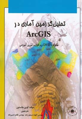 تحليل گر زمين آماري در ArcGIS جانستون (اسمعيل زاده) ماهواره