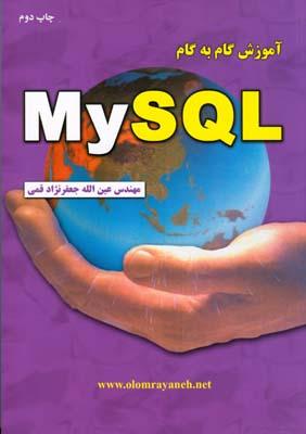 آموزش گام به گام MY SQL (جعفرنژاد قمي) علوم رايانه