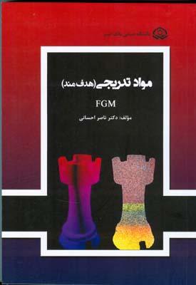 مواد تدريجي (هدفمند FGM) (احساني) دانشگاه صنعتي مالك اشتر