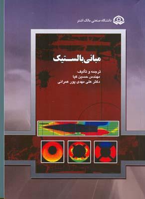 مباني بالستيك (حسين كيا) دانشگاه صنعتي مالك اشتر