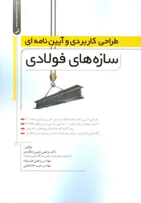 طراحي كاربردي و آيين نامه اي  سازه هاي فولادي (رئيسي دهكردي) نوآور