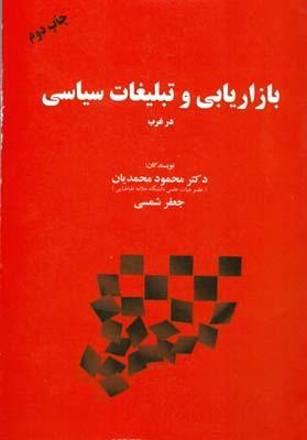 بازاريابي و تبليغات سياسي در غرب (محمديان) مهربان نشر