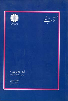 كتاب ارشد آمار كاربردي 2 (هژبر) پوران پژوهش