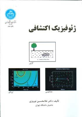 ژئوفيزيك اكتشافي (نوروزي) دانشگاه تهران