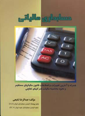 حسابداري مالياتي (شفيعي) محمد هادي