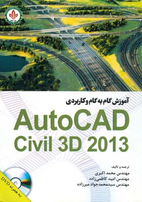 آموزش گام به گام و كاربردي Autocad civil 3d 2013 (اكبري) دايره دانش