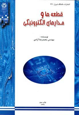 قطعه و مدارهاي الكترونيكي (آزادي) دانشگاه شيراز