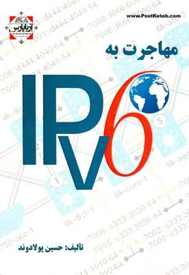 مهاجرت به Ipv6 (پولادوند) آرياپارس