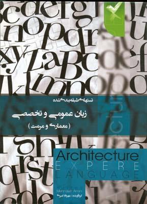 تستهاي طبقه بندي شده زبان عمومي و تخصصي (معماري و مرمت) سيرنگ