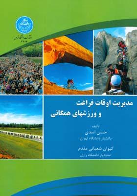 مديريت اوقات فراغت و ورزش هاي همگاني (اسدي) دانشگاه تهران