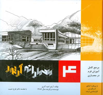 معمارانه آرتور جلد 4 (فرم در معماري) اميد آذري (اشراقي)