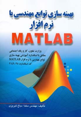 بهينه سازي توابع مهندسي نرم افزار با Matlab (دباغ تبريزي) صفار