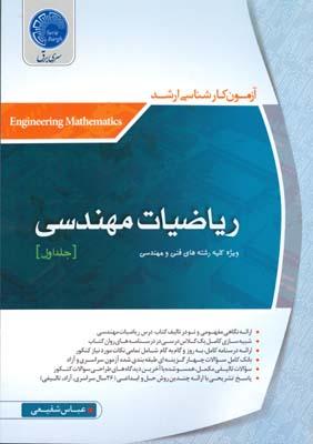 ارشد رياضيات مهندسي ويژه فني جلد 1 (شفيعي) نسيم آفتاب