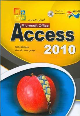 آموزش تصويري access2010 (صياد) عابد