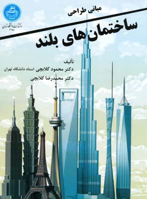 مباني طراحي ساختمان هاي بلند (گلابچي) دانشگاه تهران