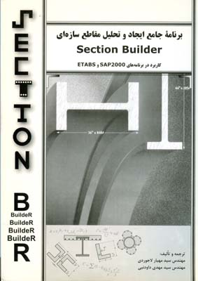 برنامه جامع ايجاد و تحليل مقاطع سازه اي section Builder (لاجوردي) علم عمران