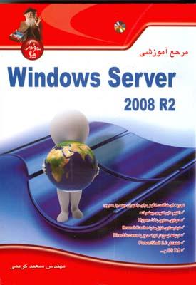مرجع آموزشي Windows Server 2008 (كريمي) پندارپارس