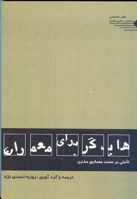 هايدگر براي معماران تاملي بر سنت معماري مدرن (احمدي نژاد) طحان