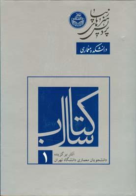 كتاب سال 1 آثار برگزيده دانشجويان معماري دانشگاه تهران (مظاهري) علم معمار