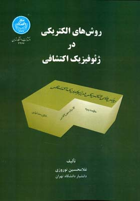 روش هاي الكتريكي در ژئوفيزيك اكتشافي (نوروزي) دانشگاه تهران