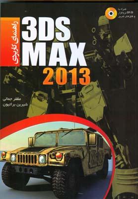 راهنماي كاربردي 3Ds Max 2013 (براتيون) عابد