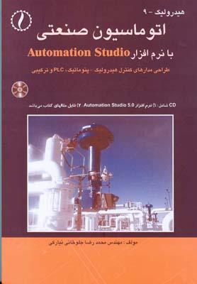 اتوماسيون صنعتي با نرم افزار  Automation Studio (جلوخاني) مقصودي
