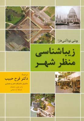 زيباشناسي منظر شهر نوبا آشي ها (حبيب) دانشگاه آزاد اسلامي