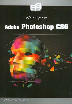 مرجع كاربردي Adob Photoshop CS6 (شيرمحمدي) كيان رايانه