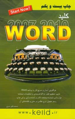 كليد Word 2007-2010 (مروج) كليد آموزش