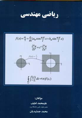 رياضي مهندسي (لطيف) علم نوين