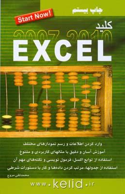 كليد Excel (مروج) كليد آموزش