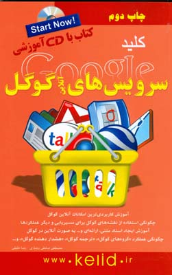 كليد سرويس هاي آنلاين گوگل (رودباري) كليد آموزش